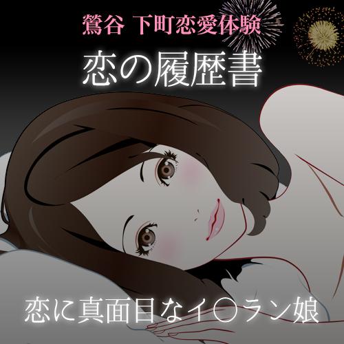 鶯谷 デリヘル 恋の履歴書